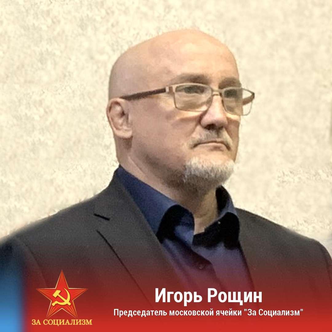рощин_игорь