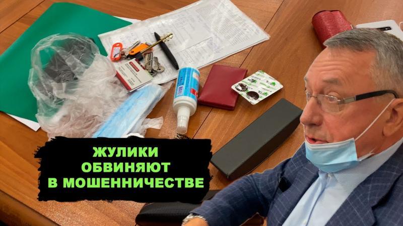 «Мошенник-рецидивист» Бондаренко обыскал жулика в думе. Опять лишили слова