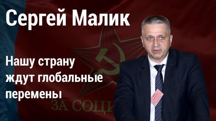 Сергей Малик: «Нашу страну ждут глобальные перемены»