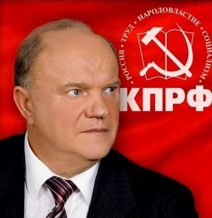 Опасность вылета КПРФ из Государственной Думы остаётся